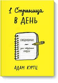Одна страница в день. <b>Ежедневник</b> для творческих людей ...