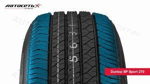Обзор летней шины <b>Dunlop SP Sport 270</b> Автосеть - YouTube