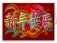 <b>20 Chinese New Year</b> Cards ideas