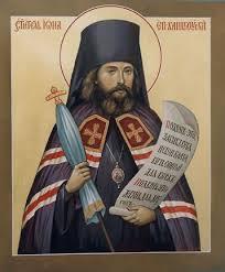 Святитель иона (покровский), епископ ханькоуский