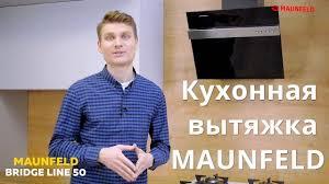 Кухонная <b>вытяжка MAUNFELD BRIDGE</b> LINE - YouTube