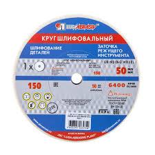 Круги шлифовальные <b>150</b> мм купить в интернет-магазине 220 ...