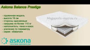 <b>Матрас Askona Balance Prestige</b>. Полный обзор недорогого ...