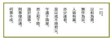 「十七条憲法」の画像検索結果