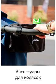 Аксессуары для колясок – купить в интернет-магазине по лучшей ...