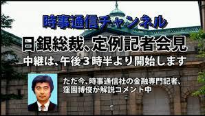 「日銀「展望レポート」公表&総裁定例会見」の画像検索結果