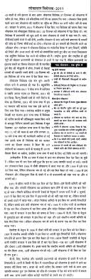 essay on the lokpal bill in hindi
