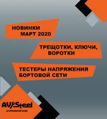 Новинки <b>AV Steel</b> в Марте 2020