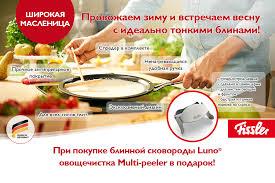 При покупке блинной сковороды <b>Fissler</b> Luno <b>овощечистка Multi</b> ...