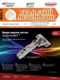 «Уральский мебельщик» май/июнь 2016 by Ural furniture maker ...