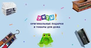 Стиль купить, заказать в России. Магазин подарков УхТы!