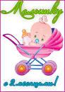 Поздравление с днем рождения 2 месяца девочкам