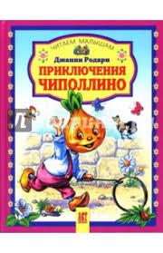 """Книга: """"Приключения Чиполлино"""" - Джанни Родари. Купить книгу ..."""