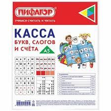 Детские <b>принадлежности для рисования Пифагор</b> купить в ...
