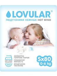 <b>Подгузники HOT WIND</b> S, 0-6 кг. 80 шт/уп <b>LOVULAR</b> 3866665 ...