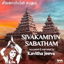 KadhaiPodcast's Sivakamiyin Sabatham