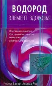 """Книга: """"Водород - элемент здоровья. Поставщик энергии ..."""