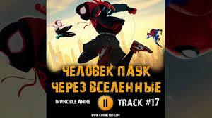 Фильм ЧЕЛОВЕК ПАУК ЧЕРЕЗ ВСЕЛЕННЫЕ музыка <b>OST</b> #17 ...