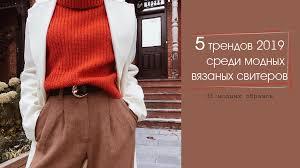 5 трендовых <b>свитеров</b> 2019 года - Asivia