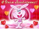 Поздравления на день святого валентина валентине