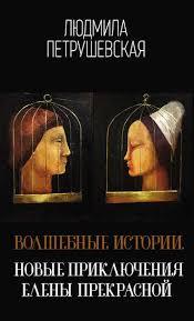 Людмила <b>Петрушевская</b>, <b>Волшебные истории</b>. Новые ...