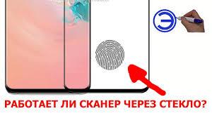 работает ли сканер отпечатков пальцев если приклеить стекло