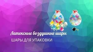 Товары Гелий для воздушных шаров в Ярославле - Рыбинске – 3 ...