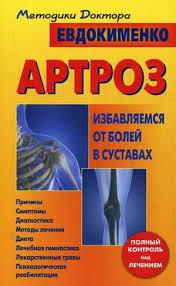 Артроз. Избавляемся от болей в суставах - <b>Евдокименко Павел</b> ...