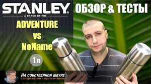 <b>Термос Stanley Adventure</b>. Нужно ли прогревать <b>термос</b>? - YouTube