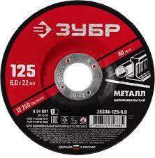 <b>Круг шлифовальный</b> абразивный по металлу, для УШМ, 125 x 6 ...