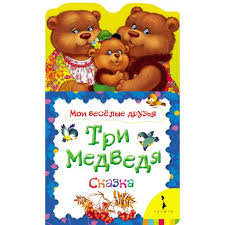 <b>Росмэн</b> Три медведя (<b>Мои веселые</b> друзья) - Детский интернет ...
