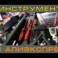 Инструменты с Aliexpress   ВКонтакте