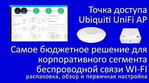 Обзор <b>точки доступа Ubiquiti UniFi</b> AP - YouTube