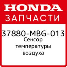 Купить Сенсор температуры воздуха, Honda, 37880-MBG-013 в ...