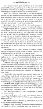 essay for school students on swami vivekanand in hindi