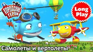 Городские герои | <b>Самолеты</b> и <b>вертолеты</b> | мультфильмы для ...