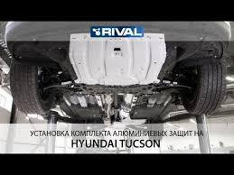 Установка комплекта <b>алюминиевых защит</b> на Hyundai Tucson 2018