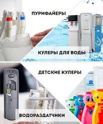 <b>VATTEN</b> - интернет-магазин <b>кулеров для воды</b>, пурифайеров ...