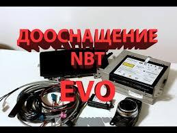 Мультимедиа для <b>BMW</b> с NBT EVO. Внешний стайлинг и ...