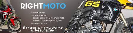 Компания РАЙТМОТО   ВКонтакте