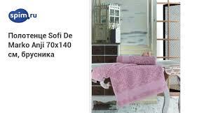 <b>Полотенце SOFI DE</b> MARKO Anji 70х140 см, брусника