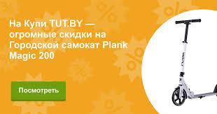 Купить Городской <b>самокат Plank</b> Magic 200 в Минске с доставкой ...