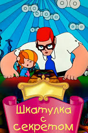 <b>Шкатулка с секретом</b> — смотреть онлайн — КиноПоиск