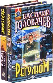 """Книга """"<b>Василий Головачев</b>. Цикл """"Регулюм"""" (<b>комплект из</b> 2 книг ..."""