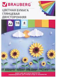 <b>Цветная бумага Brauberg</b> Подсолнухи А4 16 листов 8 цветов 2 ...