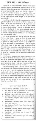 short essay on evils of dowry system  essay on evils of dowry system in bonsai kr dn salonu