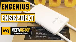 EnGenius ENS620EXT обзор уличного роутера - YouTube
