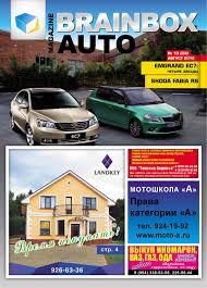 BrainBox AUTO №13 (август 2012) PDF by pop cip - issuu