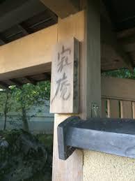 「京都の寂庵」の画像検索結果