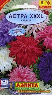 ТМ Аэлита - Купить <b>семена</b>, <b>семена</b> почтой, <b>семена</b> Украины ...